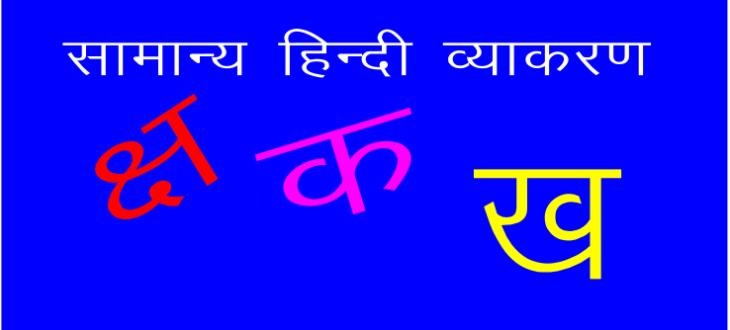 General Hindi Question